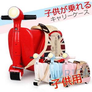 【即納】スーツケース 子どもが乗れる 子供用スーツケース キャリーバッグ 乗れるキャリー キッズキャリー かわいい 防犯ロック 軽量 大容量 子供乗れる キャリーケース 子供 子供キャリー