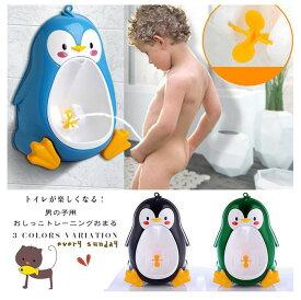 【即納】男の子用 オマル 小便器 ペンギン型 トイレトレーニング おまる 男の子 トイレ 取外し可能 可愛い 練習 子供用 子供用トイレlty1-al18BIU