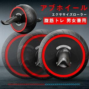 【即納】腹筋ローラー アブホイール エクササイズウィル 超静音 エクササイズローラー 腹筋トレ 男女兼用 取り付け簡単 安定LTY3-AL37BIU