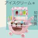 【予約販売 7-10日出荷予定】知育玩具 おもちゃ 子供用品 キッズ 女の子 男の子 ままごと アイスクリーム 車…