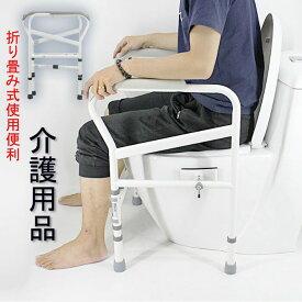 【即納】介護用品 高年者 手すり 介護 トイレの手すり 折りたたみ 介護用品 トイレ 手摺り 高齢者 排泄関連 てすり ささえ 姿勢保持 立位補助dh9-al102BIU