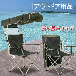 【即納】折り畳みチェア 椅子 イス おしゃれ アウトドア チェア 折りたたみ 屋根付きチェア サンシェード シェード 日よけ レジャー キャンプ バーベキュー 折りたたみ式 折畳み 紫外線