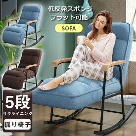 椅子 肘掛け おしゃれ チェア 揺り椅子 ロッキングチェア 椅子 パーソナルチェア カラー 肘掛 椅子 いす イス 父の日 プレゼント 敬老の日 LTY3-AL142BIU