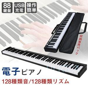 【予約販売】電子ピアノ 88鍵盤 充電式 ピアノ キーボード スリム ブルートゥース 練習 コンパクト 初心者 子供 プレゼント 知育玩具 楽器 録音 薄型 持ち運びLTY3-AL172BIU