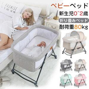 【 期間限定 13600円→12200円 】ベビーベッド 折り畳みベッド 赤ちゃん 添い寝ベッド 軽量 通気性良い ベビーベッド 折りたたみベッド ハイローベッド 多機能ベビーベッド ポータブル 揺りか