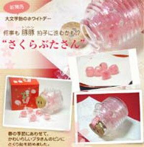 さくらブタさん キャンディー ホワイトデー 義理返し あめ 飴 京都 さくら飴 伝統 手づくり 瓶入り ぶた ブタ
