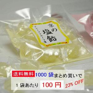 節電対策、熱中症対策に☆塩飴 グレープフルーツ味☆葡萄柚【業務用】1000袋【まとめ買い】