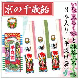 京の千歳飴 3本 千歳あめ (いちごみるく味2本 抹茶みるく味1本) 手提げ袋入 七五三 千歳飴 ちとせあめ ちとせ飴 あめ 飴 伝統柄 伝統