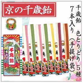 京の千歳飴 7本( 千歳あめ 5種) 手提げ袋入り 七五三