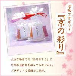 京飴プチギフト「京の彩り」名入れできるタイプ 京都の手づくり飴 10袋セット
