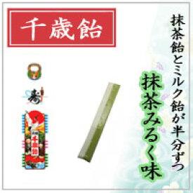 京の千歳飴 1本 抹茶みるく味 千歳あめ のし小袋入り 七五三
