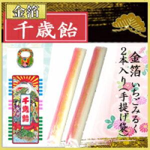 京の金箔千歳飴 3本 (金箔いちごみるく味3本) 手提げ袋入り 七五三