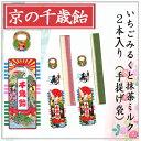 京の千歳飴 2本 (千歳あめ いちごみるく味1本、抹茶みるく味1本) 手提げ袋入り 七五三