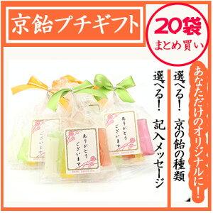 京飴 プチギフト 20袋 セット 名入れ 京都 手づくり飴 キャンディ プレゼント 引き出物 二次会 プチ お菓子 リボン 送料無料 送料込