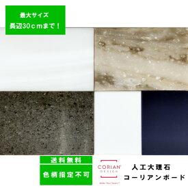 色柄不問 使い方様々 人工大理石製コーリアンボード 20cm〜30cm