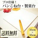 他社と差が出る素材の差!パンこね・めんこね・製菓台【50×66cm】