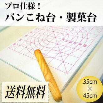 面包面团摊 (与规模 35 厘米 × 45 厘米)