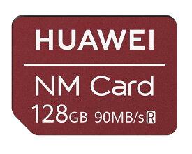 Huawei ファーウェイ 純正 NM Card 128GB 【並行輸入品】
