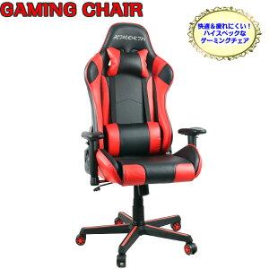 ゲーミングチェア オフィスチェア デスクチェア 椅子 ゲーム用チェア イス 椅子 チェア パソコンチェア 黒 ブラック 赤 レッド シンプル 低反発 ハイバック ギフト プレゼント 送料無料
