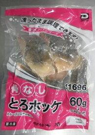 解凍不要!!冷凍大冷骨なし魚◇楽らく骨なしとろホッケ60g(5切入)