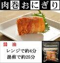 肉巻おにぎり(醤油)140g(約70g×2個入)×6パック