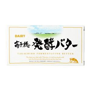 【お一人様1日10個まで】高千穂発酵バター 200g 1個 南日本酪農協同 デーリィ 【まとめ買い】