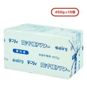 【期間限定 ポイント20倍】高千穂バター 業務用 無塩バター食塩不使用450g×10個セット