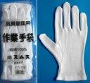 作業手袋 スムス手袋 マチなし 12双入り 綿100%(no401oji)