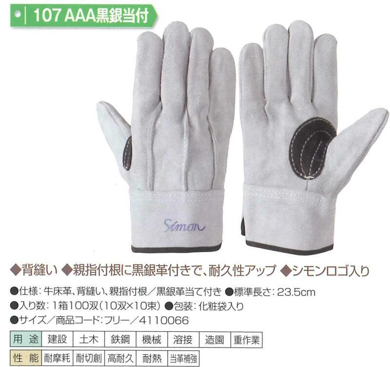 作業革手袋(皮手袋)牛床革手袋 107AAA黒銀当付 10双組 シモン