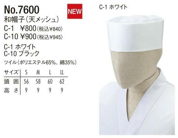 和帽子 No.7600 白 チトセ【chitose】 ポリエステル65%、綿35% レストラン・和食【飲食店 ユニフォーム/和風 ユニフォーム/居酒屋 ユニフォーム】