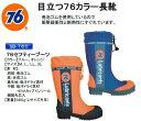 安全長靴 76 送料無料 ナナロク セーフティーブーツ SB-760