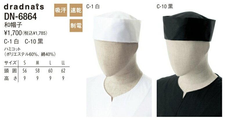 和帽子 DN-6864 チトセ【chitose】 ポリエステル60% 綿40% レストラン・和食・割烹【飲食店 ユニフォーム/和風 ユニフォーム/居酒屋 ユニフォーム】