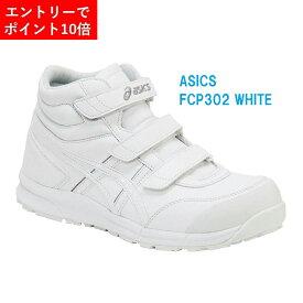 【期間限定!エントリーでポイント10倍】 安全靴 アシックス 新作 FCP302 ミドルカット マジック 白