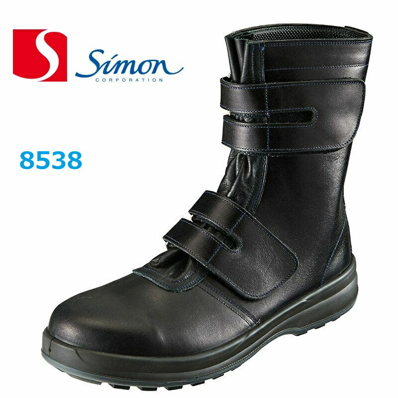 安全靴 シモン 8538 長編マジック 8538 送料無料