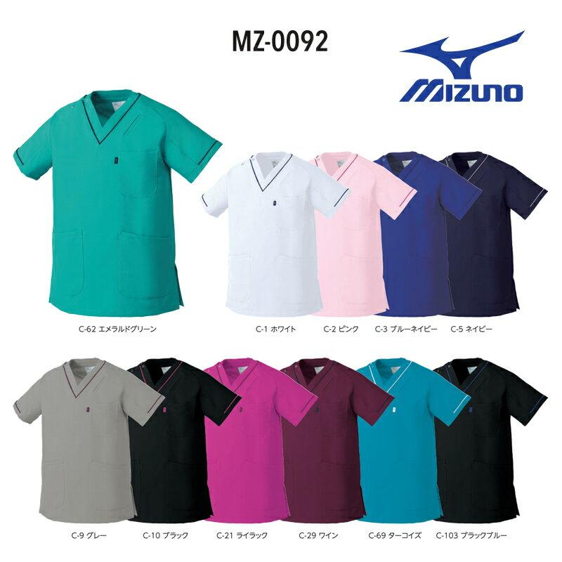 白衣 ミズノ MIZUNO unite MZ-0092 スクラブ 男性 女性 兼用 医師 看護師白衣