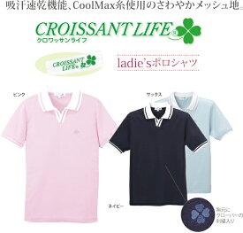 ポロシャツ CoolMax ポケットなし C-06 クロワッサンライフ 女性用 送料無料