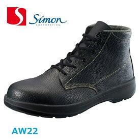 安全靴 シモン AW22 編上げ simon