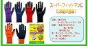 作業手袋 滑り止め手袋 スーパーフィットマン 5双組 9670 富士手袋工業