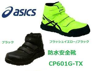 アシックス 安全靴 新作 CP601 asics 防水安全靴