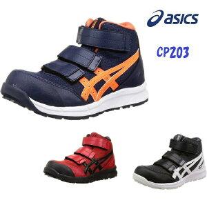 アシックス 安全靴 CP203 ミドルカット マジック 作業靴 送料無料
