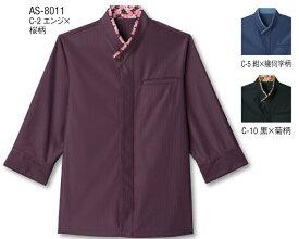 和風シャツ 七分袖 AS-8011 チトセ 男女兼用 和菓子 甘味処 日本そば 割烹 料亭 和食ユニフォーム
