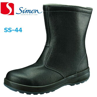 Safety shoes Simon star SS44 半長靴 SX three-layer bottom simon (771718)