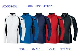 長袖ZIPシャツ アイトス 男女兼用 4L 5L AZ-551031 遮熱 AITOZ