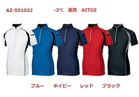 【期間限定!エントリーでポイント10倍】 半袖ZIPシャツ アイトス 男女兼用 4L 5L AZ-551032 遮熱 AITOZ