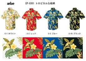 アロハシャツ ボタンダウン 半袖 男女兼用 EP-8301 チトセ