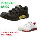 アシックス 安全靴 新作 CP305 AC asics 新作 2月中旬発売予約販売!