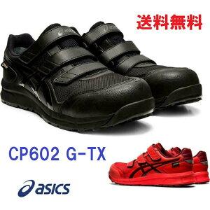 アシックス 安全靴 新作 CP602 G-TX asics 防水安全靴