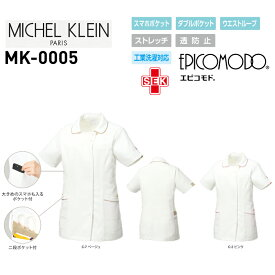 医療白衣 ミッシェルクラン Michel Klein MK-0005 ジャケット 女性用 ストレッチ 透防止 工業洗濯対応 S-3L