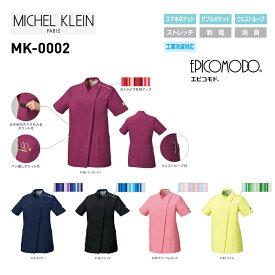 医療白衣 ミッシェルクラン Michel Klein MK-0002 ファスナースクラブ 女性用 ストレッチ 制電 消臭 工業洗濯対応 S-3L