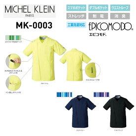 【期間限定!エントリーでポイント10倍】 医療白衣 ミッシェルクラン Michel Klein MK-0003 ファスナースクラブ 男性用 ストレッチ 制電 消臭 工業洗濯対応 S-3L